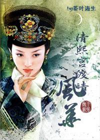 清熙宫渡靖风华(清穿)